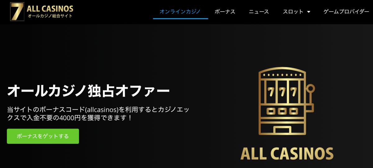 日本最大級のオンラインカジノ総合サイトで